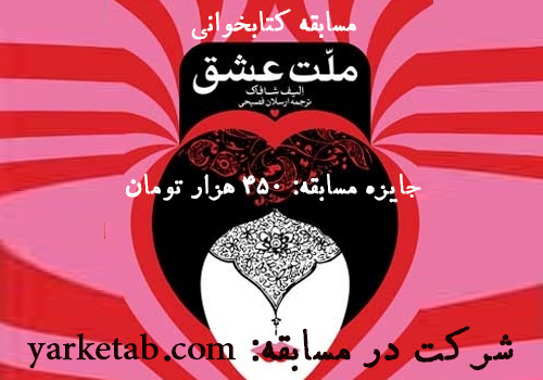 مسابقه کتابخوانی ملت عشق